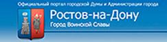 Официальный портал городской Думы и Администрации города Ростова-на-Дону